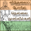 Nellai Freedom Fighters